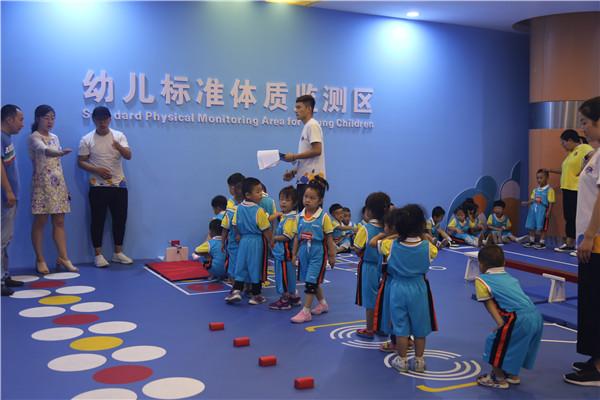 幼儿体质监测中心