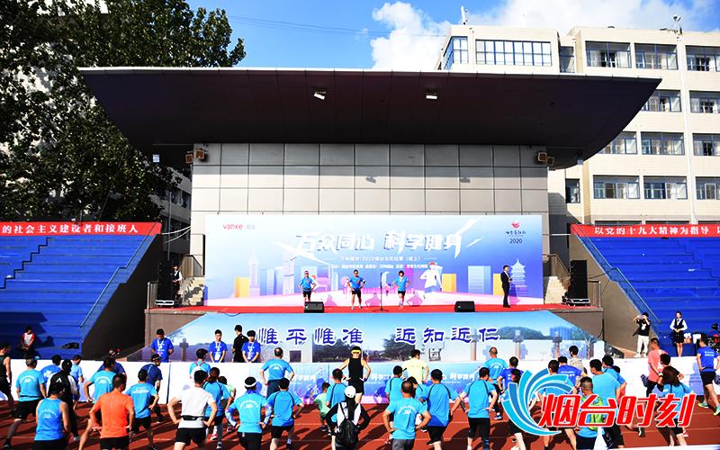 2020烟台马拉松启动仪式现场